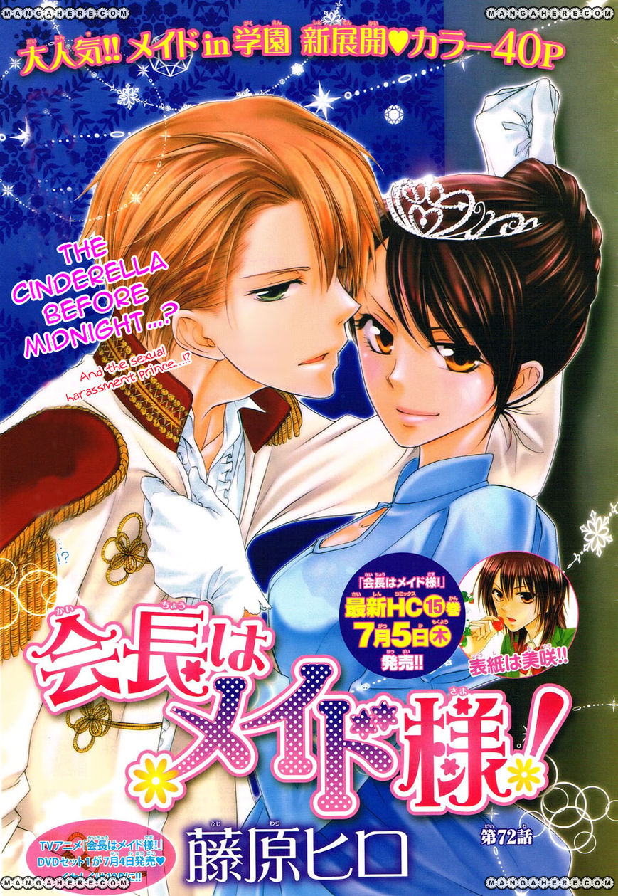 Kaichou Wa Maid-sama! - Chapter 72 - 2