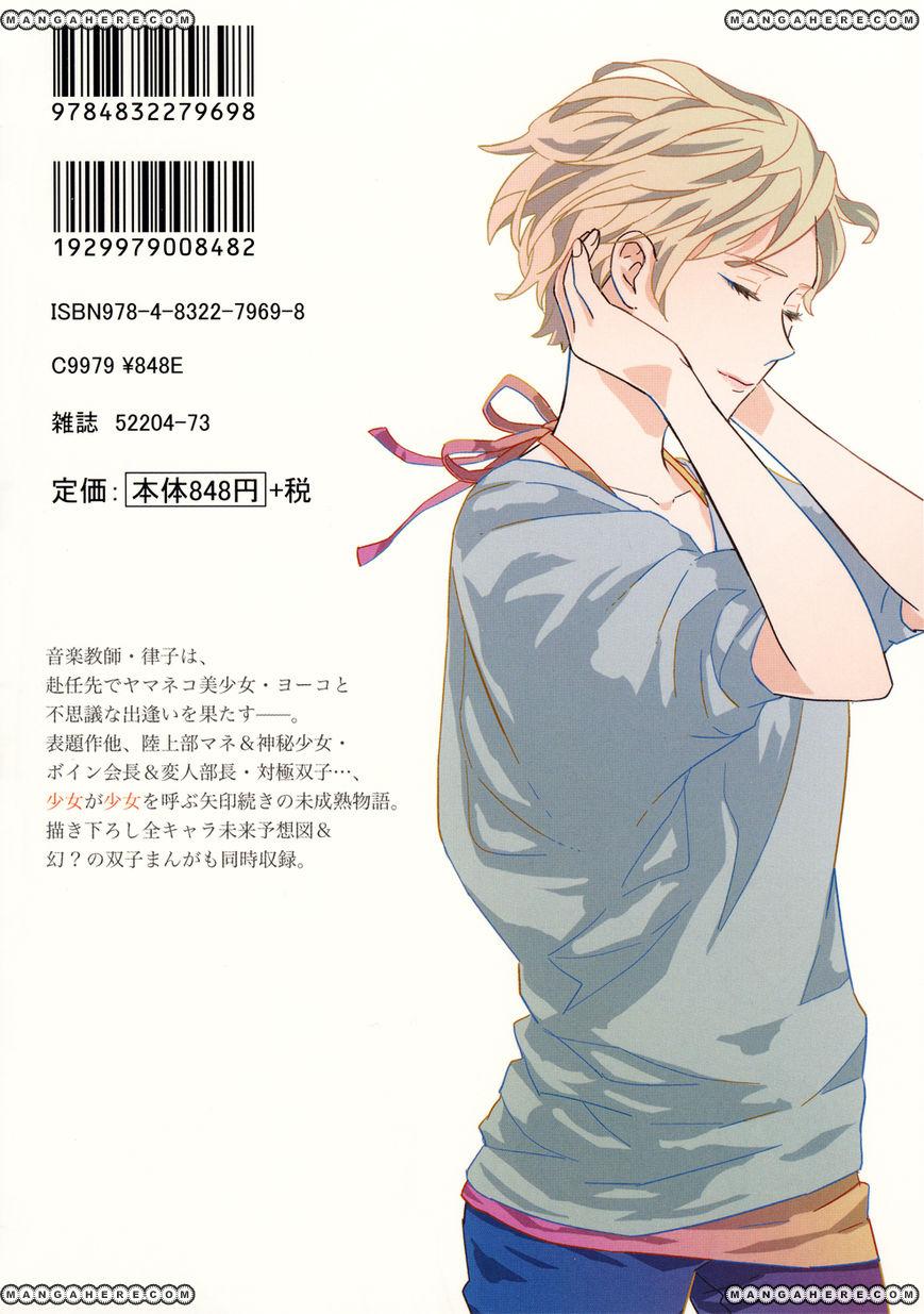 [MANGA] Kyoumei Suru Echo (Lonesome Echo) Vresounding_echo_000b