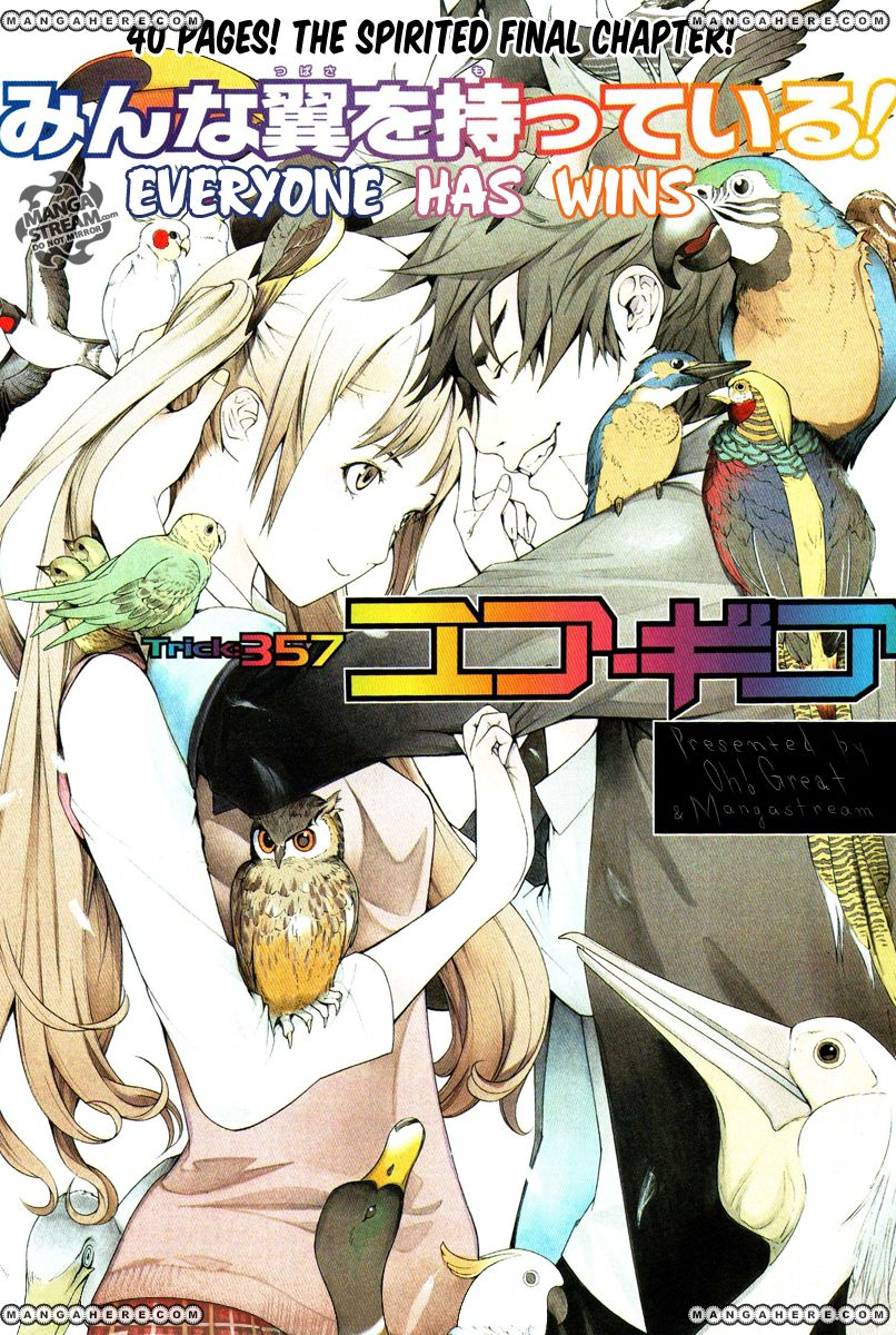 Air Gear - END - 1