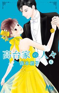 Читати мангу Koudaike no Hitobito / Люди сім'ї Кодай