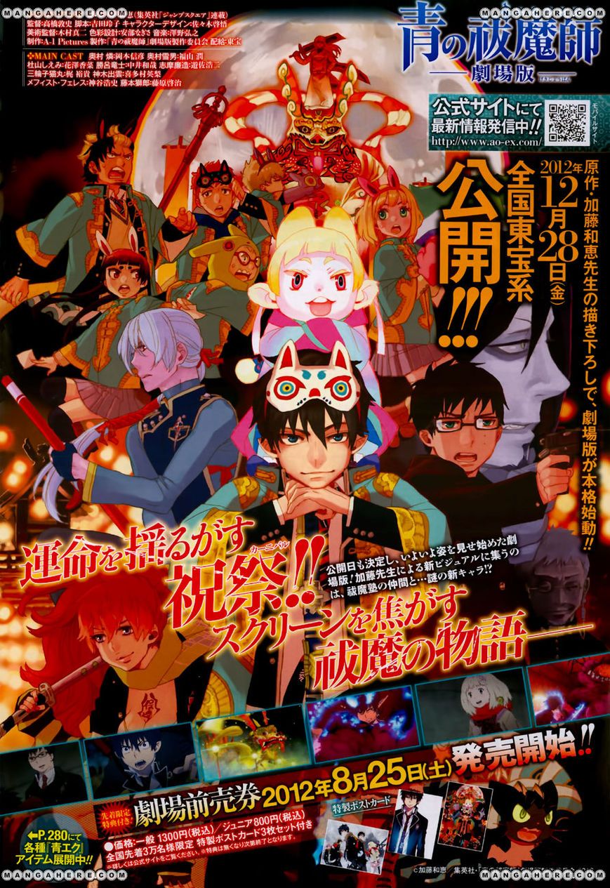 Ao no Exorcist - Chapter 37.5 - 2