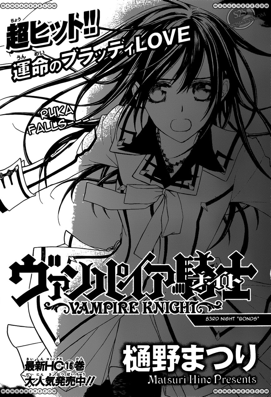 Vampire Knight - Bonds - 2